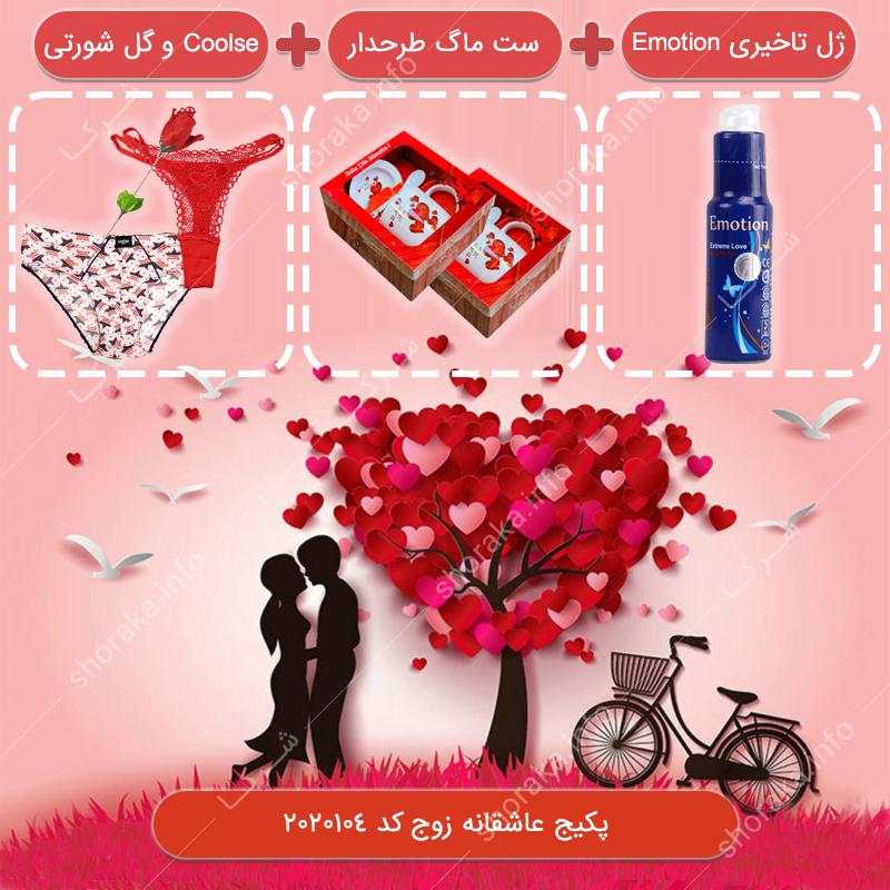 عکس محصول پکيج عاشقانه زوج کد 2020104